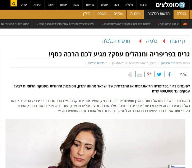 לפרסם את הכתבה שלכם בזירה עיתונאית ולא באתר האישי שלכם   צילום מסך: אתר המומלצים